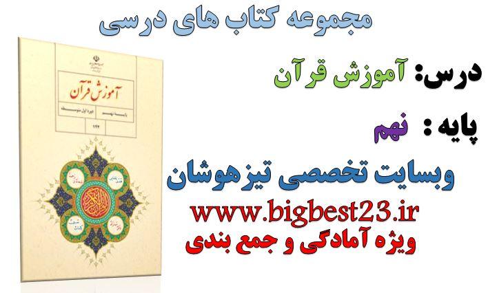 دانلود کتاب آموزش قرآن پایه نهم