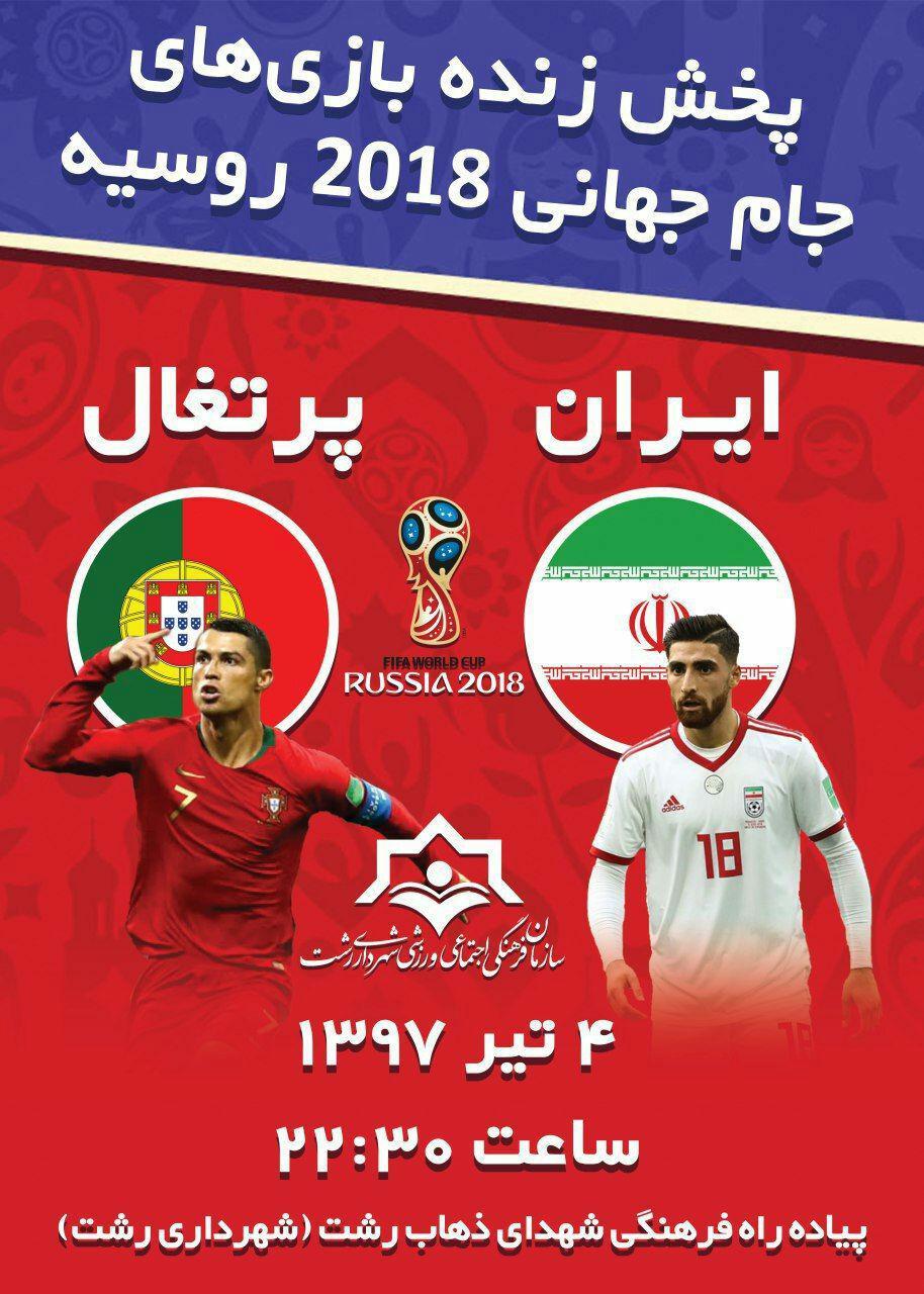 پخش زنده ی بازی ایران – پرتغال در پیاده راه فرهنگی شهدای ذهاب رشت