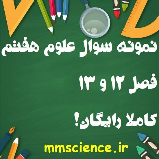 نمونه سوال فصل 12 و 13 علوم هفتم