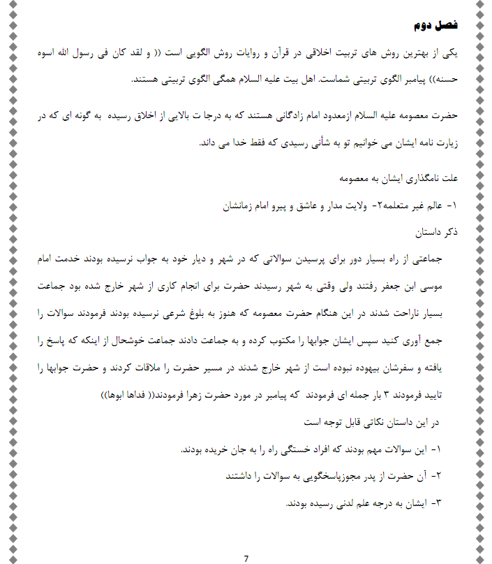 دانلود خلاصه کتاب اخلاق اسلامی مبانی و مفاهیم فایل پاورپوینت ppt + نمونه سوالات تستی