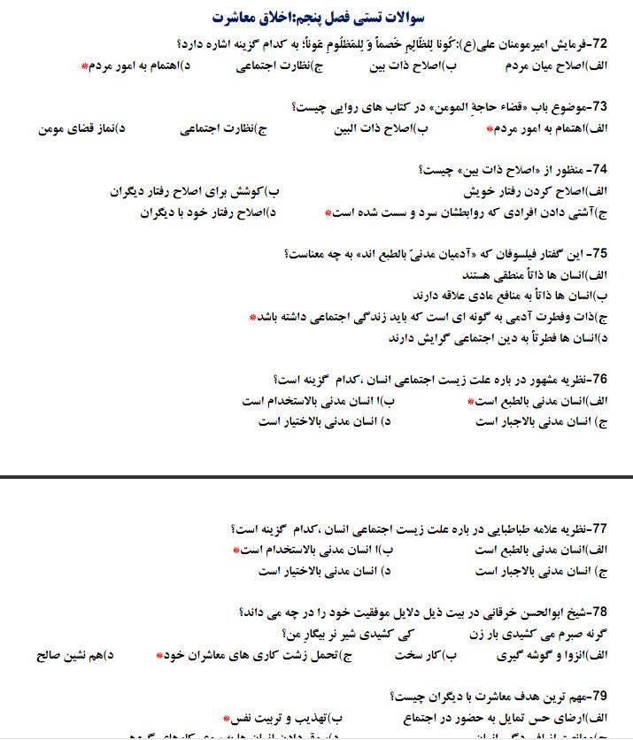 دانلود خلاصه اخلاق اسلامی مبانی و مفاهیم فایل پاورپوینت ppt + نمونه سوالات اخلاق اسلامی