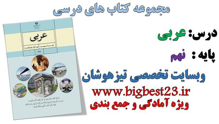 دانلود کتاب عربی پایه نهم