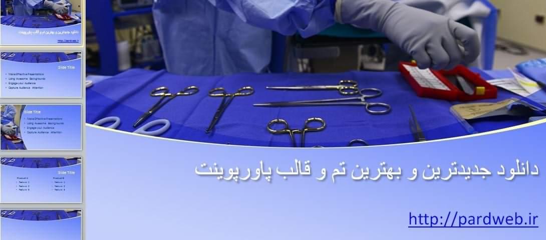 قالب پاورپوینت قیچی جراحی
