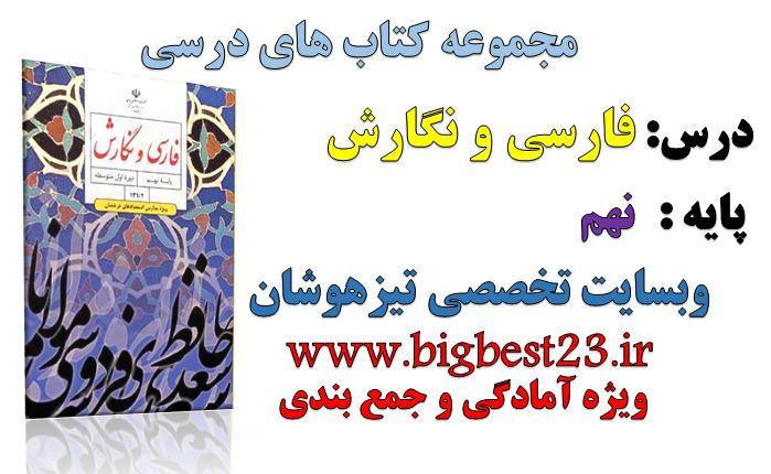 دانلود کتاب فارسی و نگارش پایه نهم
