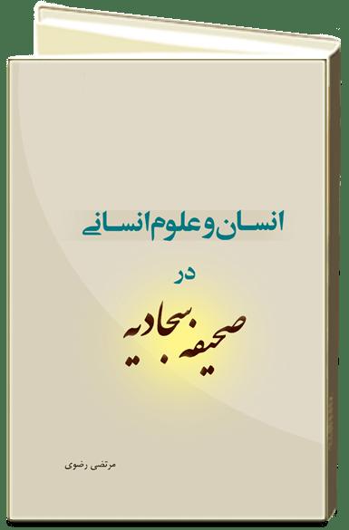 اسلام و مبانی مدیریت مرتضی رضوی