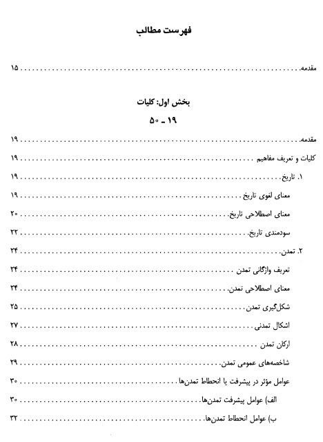 فهرست کتاب فرهنگ و تمدن اسلامی نوشته دکتر فاطمه جان احمدی