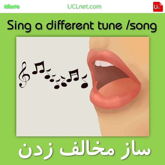ساز مخالف زدن – Sing a different tune /song – اصطلاحات زبان انگلیسی – English Idioms