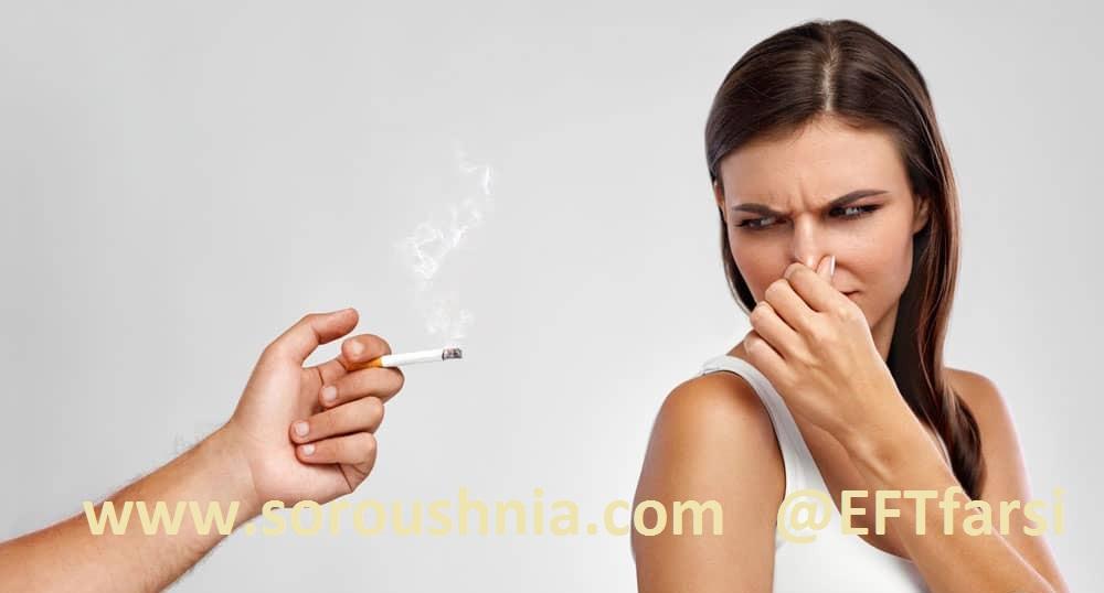 ترک سیگار با روش ای اف تی چطوریه