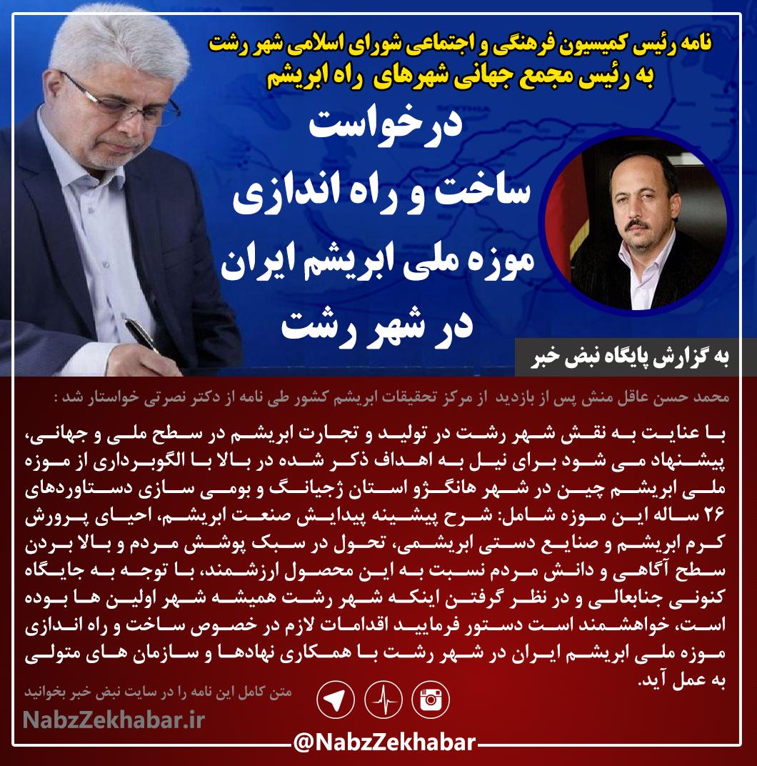 درخواست ساخت و راه اندازی  موزه ملی ابریشم ایران در شهر رشت