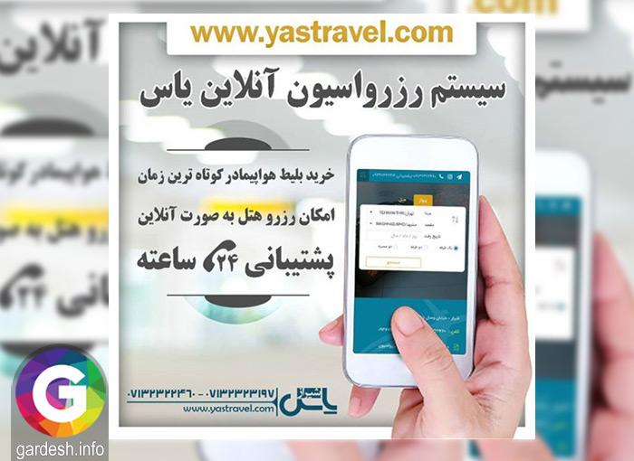 آژانس مسافرتی یاس پرواز شیراز