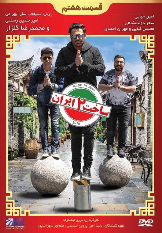 دانلود رایگان ساخت ایران 2 قسمت 8 با کیفیت 1080p