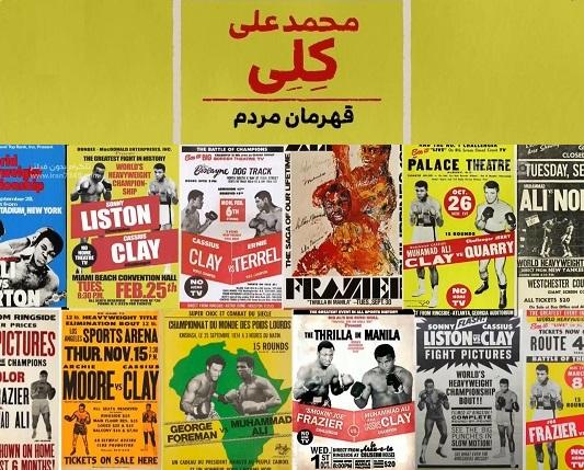 دانلود مستند: محمد علی کلی قهرمان مرد اختصاصی 432p + 720p + 1080p  دوبله و زیرنویس