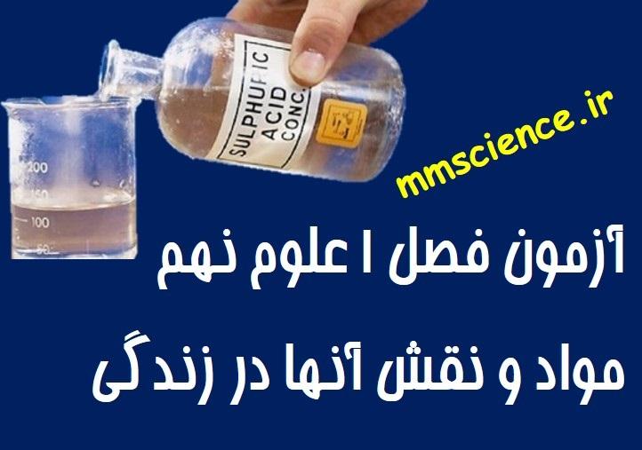 آزمون فصل 1 علوم نهم