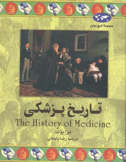 کتاب تاریخ پزشکی