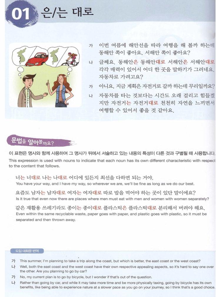 خرید کتاب دستور زبان کره ای