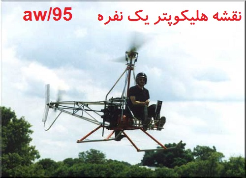 نقشه هلیکوپتر یک نفره aw/95