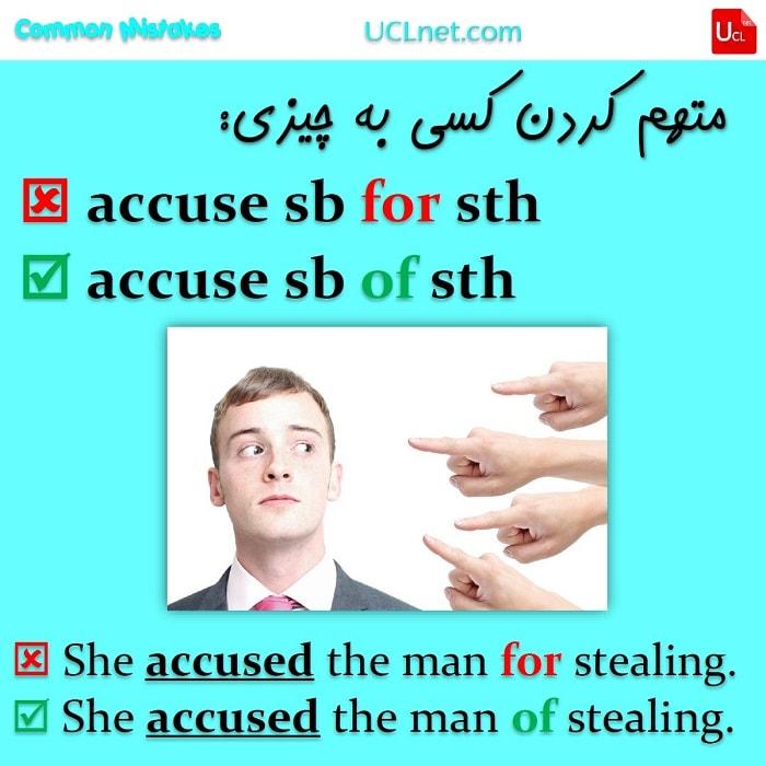 اشتباه رایج در استفاده از فعل accuse (متهم کردن کسی) - accuse Common Mistakes in English