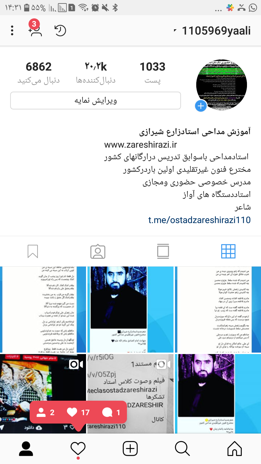 صفحه اینستگرام استادزارع شیرازی1105969yaali