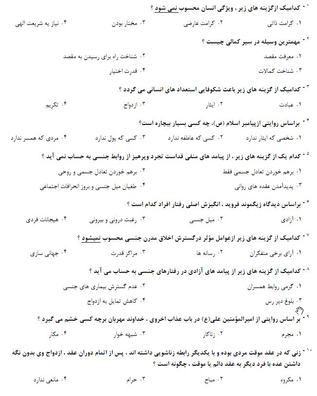 نمونه سوالات دانش خانواده و جمعیت pdf