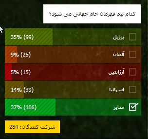 2018_07_09_02_41_07_%D8%A7%D8%AA%D8%AD%D8%A7%D8%AF%D9%87%D8%A7.png