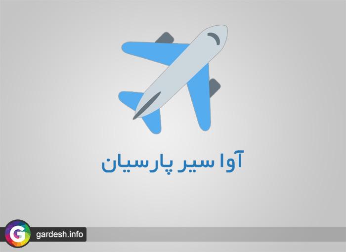 آژانس مسافرتی آوا سیر پارسیان
