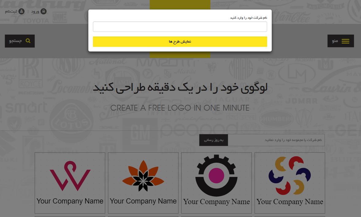 نرم افزار طراحی لوگو آنلاین بیزگو (bizgo)