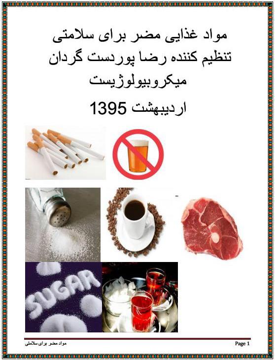 کتاب مواد غذایی مضر برای سلامتی
