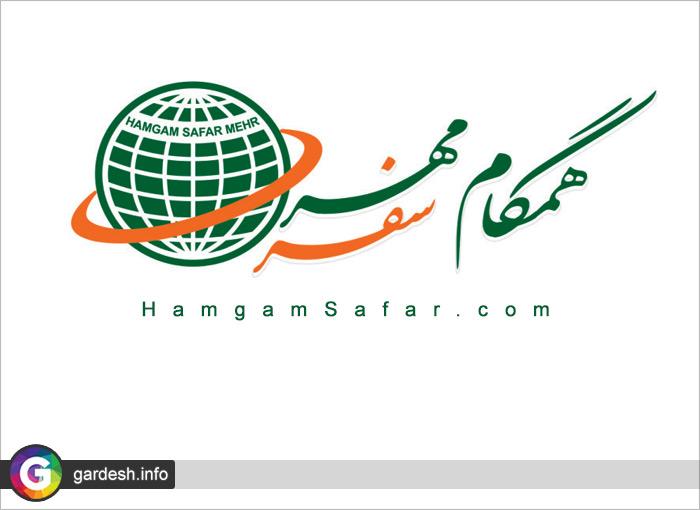 آژانس مسافرتی همگام سفر مهر