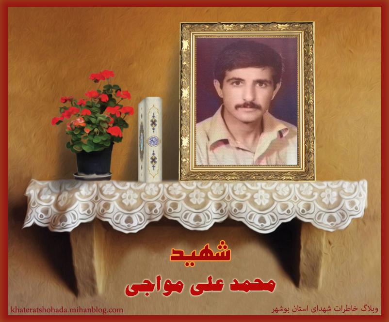 شهید محمد علی مواجی