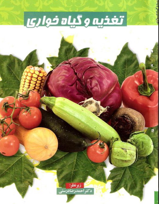 کتاب تغذیه و گیاه خواری
