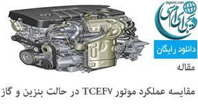مقاله مقایسه عملکرد موتور EFTC در حالت بنزین و گاز