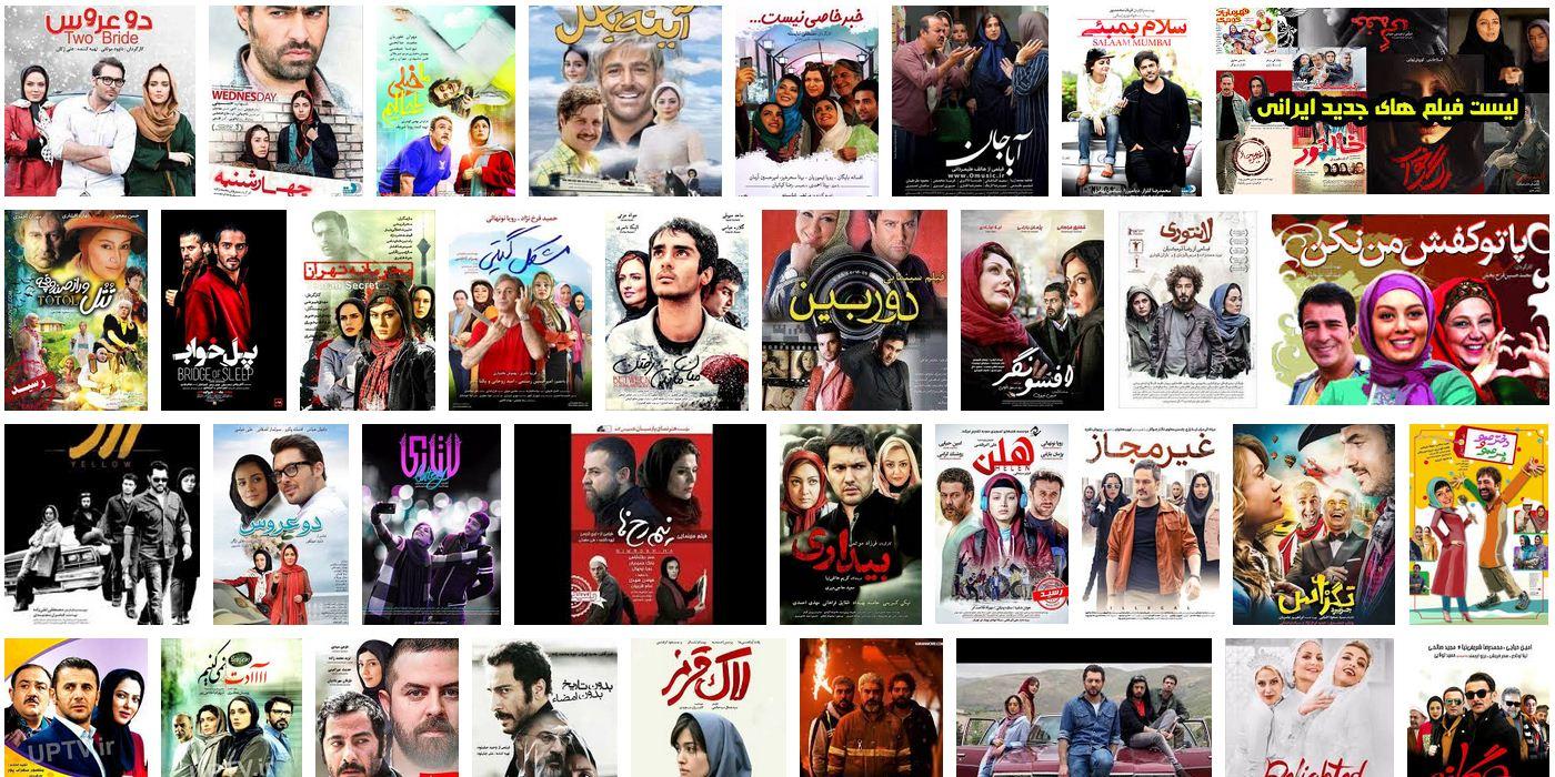 فیلم جدید ایرانی