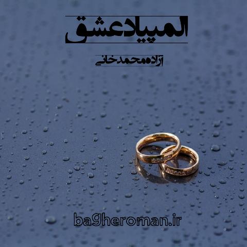 رمان المپیاد عشق