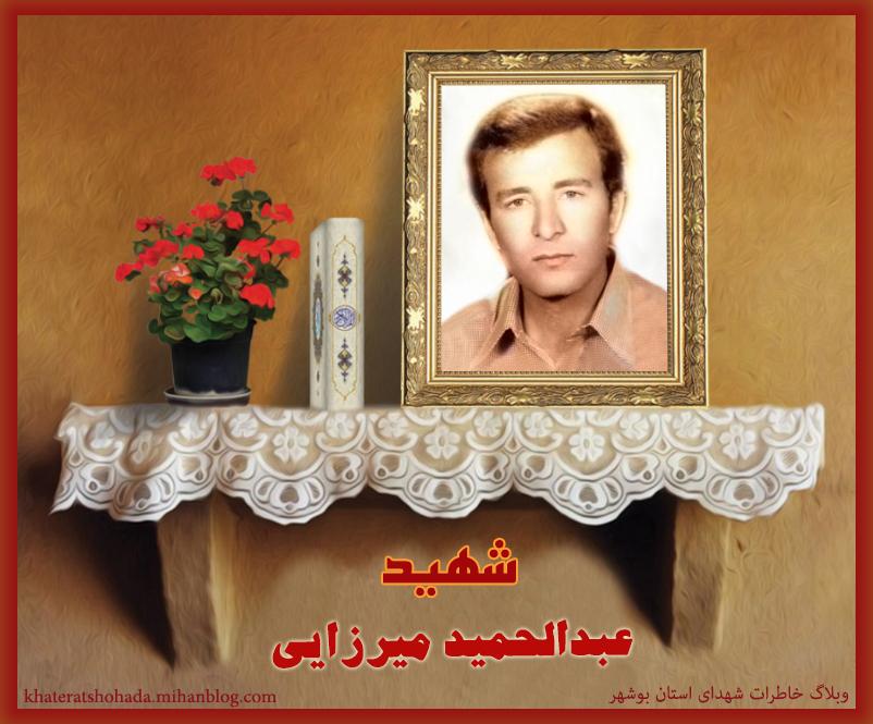 شهید عبدالحمید میرزایی