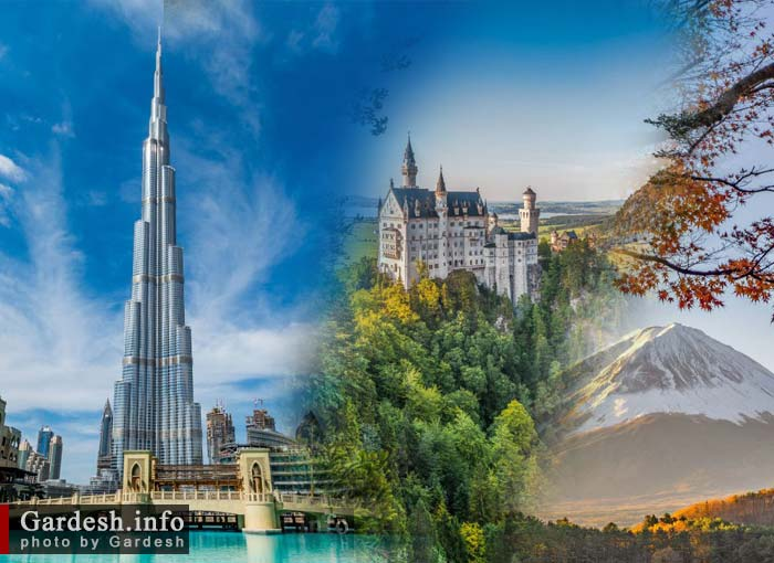 50 جاذبه گردشگری برتر در سال 2018 (بخش دوم)