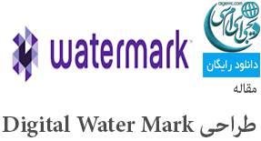 مقاله طراحی و پیاده سازی Digital Watermark جهت ارسال تصویر
