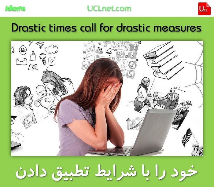 با شرایط خود را تطبیق دادن – Drastic times call for drastic measures – اصطلاحات زبان انگلیسی – English Idioms