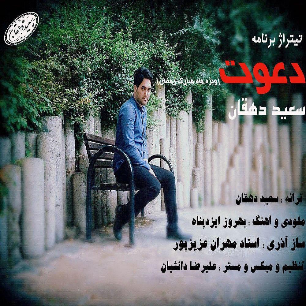 http://s9.picofile.com/file/8332033142/34Saeid_Dehgan_Davat_97.jpg
