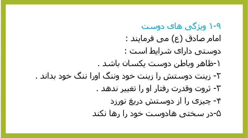 ، دانلود رایگاk ، کتاب اخلاق کاربردی نمونه سوالات ، جزوه احمد حسین شریفی خلاصه