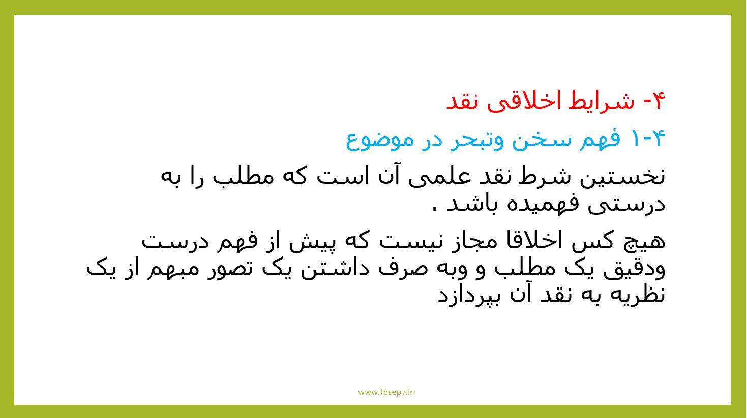 جزوه آیین زندگی احمد حسین شریفی