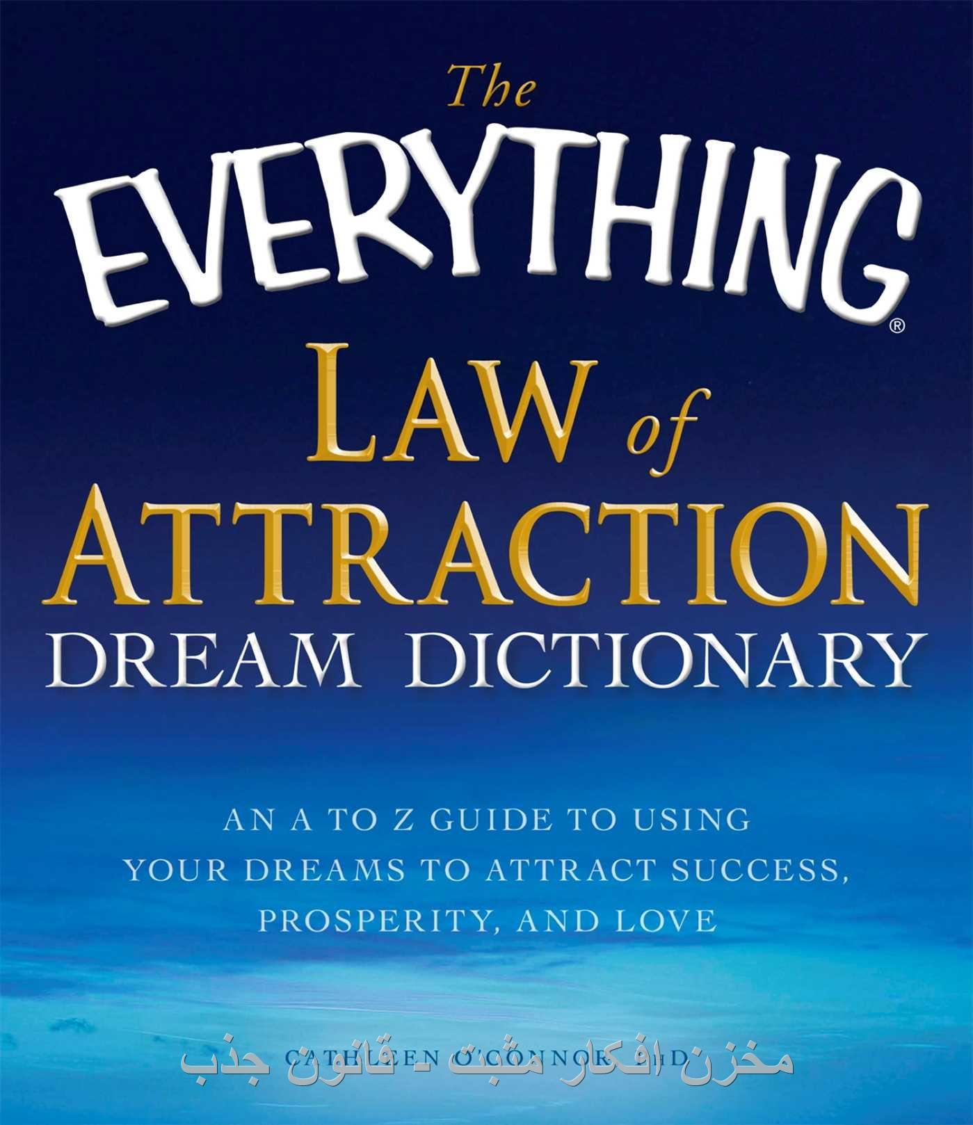 پاسخ به سوالات قانون جذب و درصد تاثیر گذاری قانون جذب در زندگی