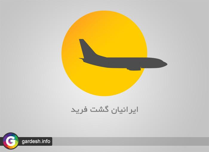 آژانس مسافرتی ایرانیان گشت فرید