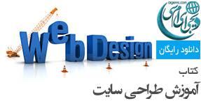 کتاب آموزش طراحی سایت عملی و گام به گام