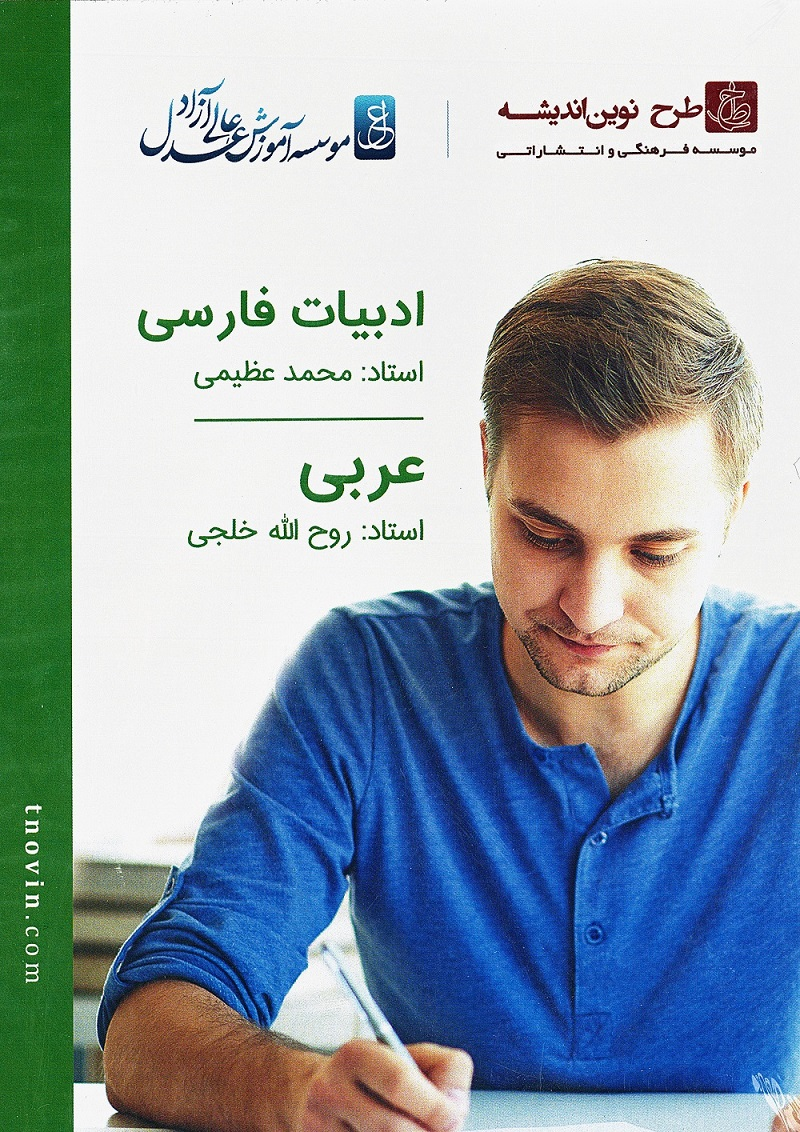 عربی، خلجی، طرح نوین