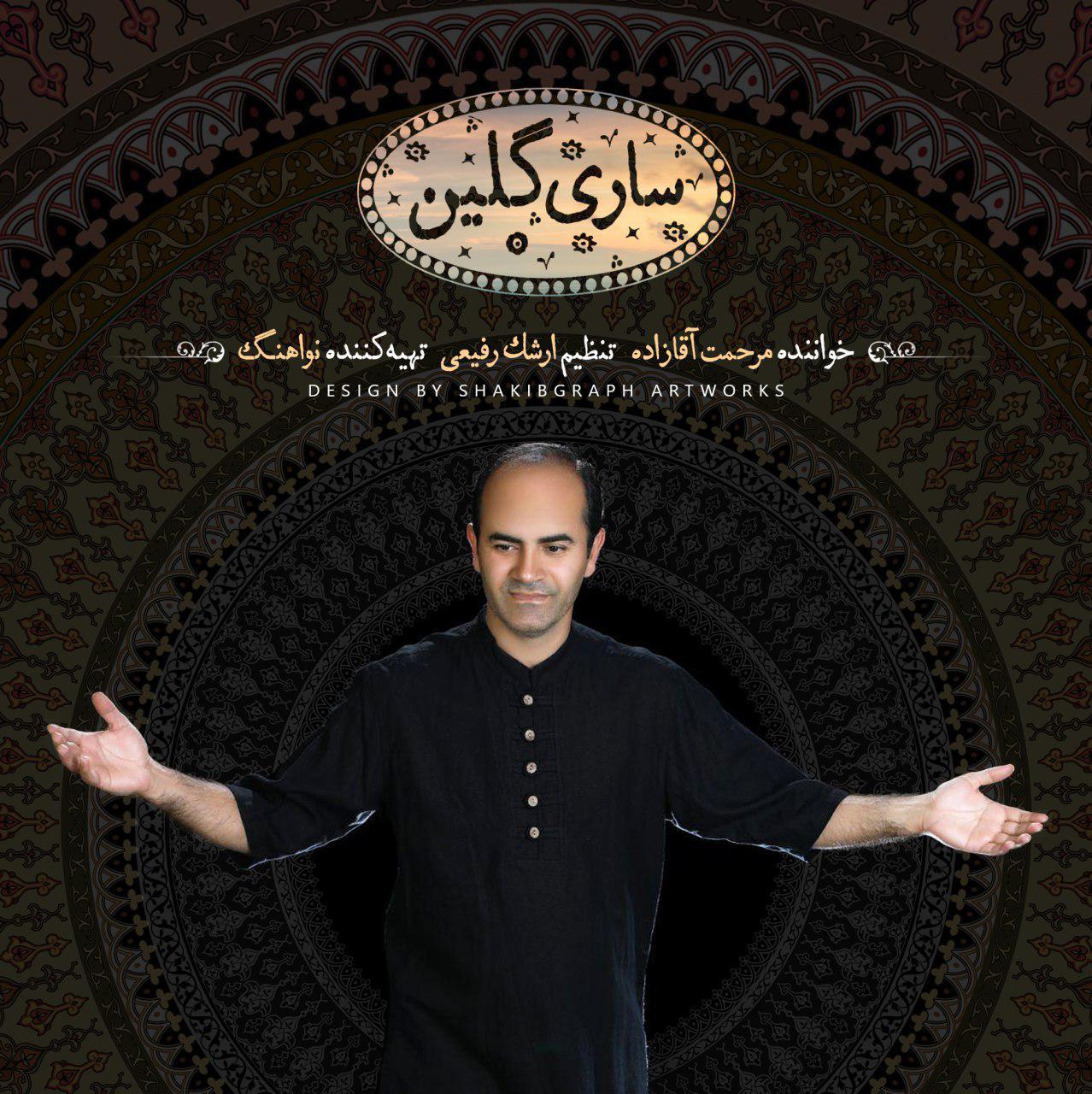 http://s9.picofile.com/file/8332289884/20Marhamat_Aghazadeh_Sari_Galin.jpg