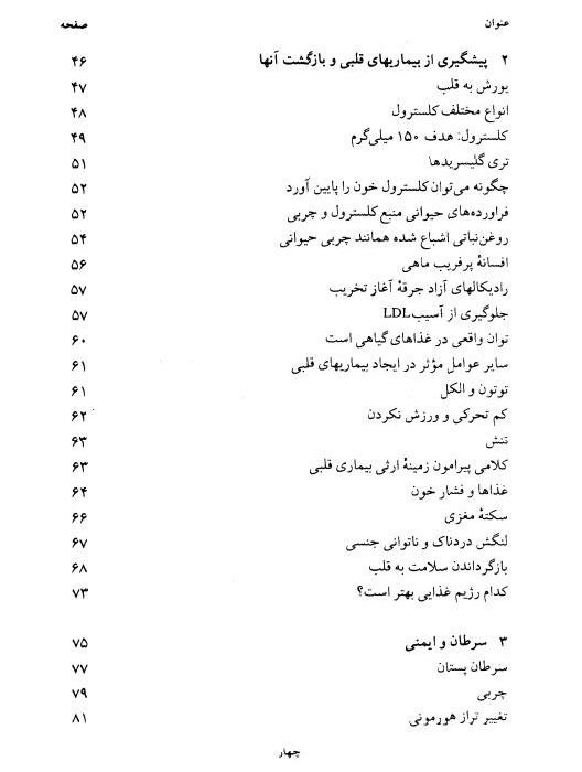 http://s9.picofile.com/file/8332390884/Ghaza_baraye_behtar_zistan_2.jpg