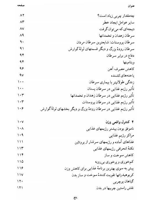 http://s9.picofile.com/file/8332390900/Ghaza_baraye_behtar_zistan_3.jpg