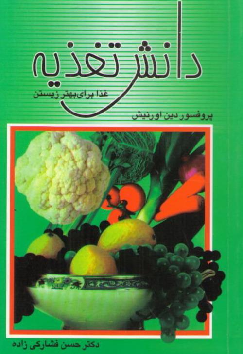 کتاب دانش تغذیه ( غذا برای بهتر زیستن )