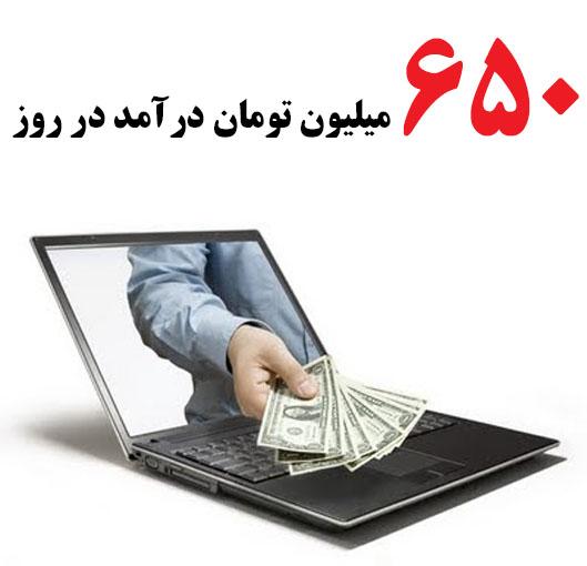 کسب درآمد 650 میلیون تومان دریک روز
