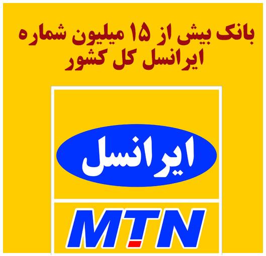 بانک شماره ایرانسل با دسته بندی شهر ها